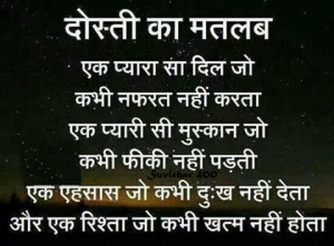 Friendship Hind Quotes