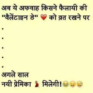 Hindi Jokes - Velentine joke