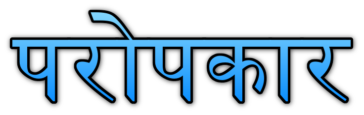 paropkar esaaay hindi Download and read paropkar essay in hindi language paropkar essay in hindi language new updated the paropkar essay in hindi language from the best author and.