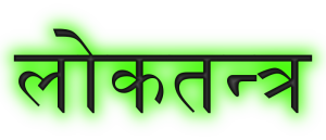 Democracy quotes in Hindi
