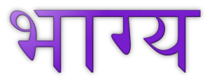 Fate quotes in Hindi