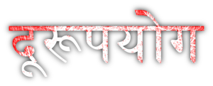 Misuse quotes in Hindi