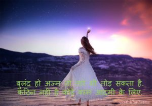 motivational shayari inspirational shayari