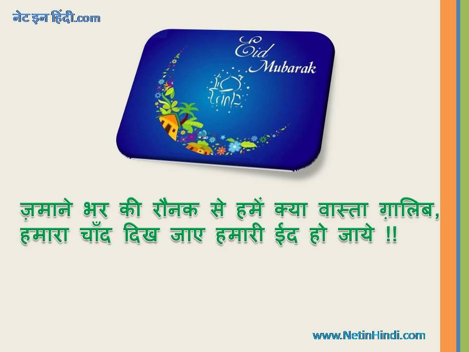 Eid Shayari Images