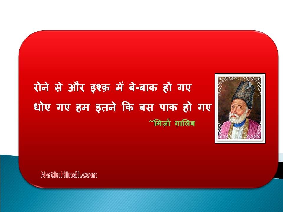 ghalib shayari on love