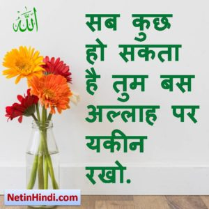 Allah par Bharosa in hindi