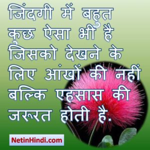 Ehsaas Quotes in Hindi photos and images