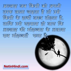 Ehsaas status in Hindi Islamic Image and photos