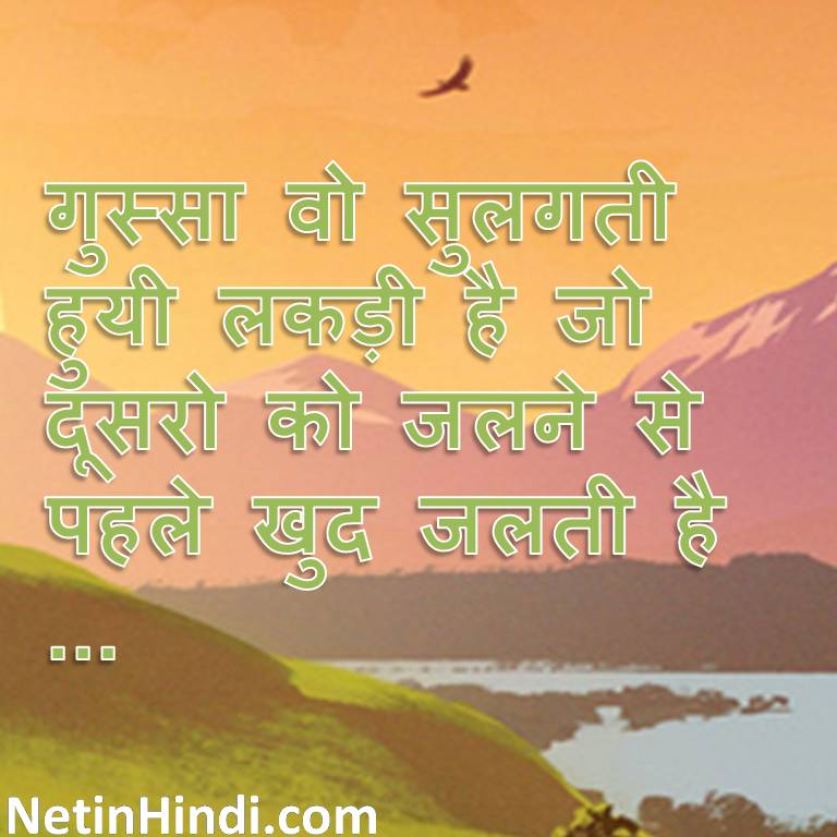 Islamic Quotes in Hindi - gussa wo sulagti