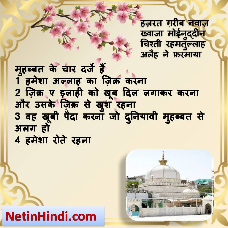 Garib Nawaz quotes Islamic Quotes in Hindi with Images- Tasawwuf Quotes