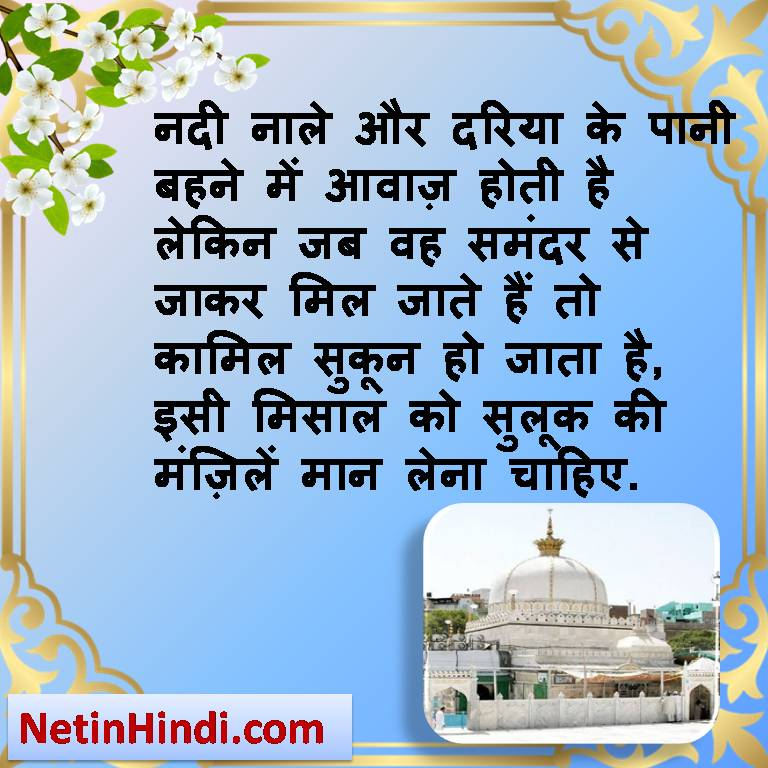 Garib Nawaz quotes Islamic Quotes in Hindi with Images- Tasawwuf quotes in hindi