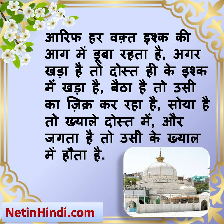 Garib Nawaz quotes Islamic Quotes in Hindi with Images Tasawwuf quotes in hindi