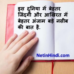 Naseeb status images in hindi