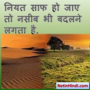 muqqadar status images in hindi