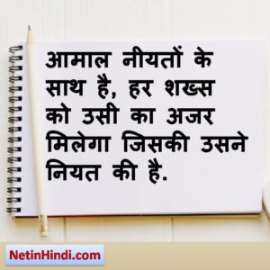 Niyat status in Hindi images and photos