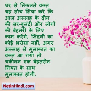 Niyat - saf niyat whatsapp post hindi
