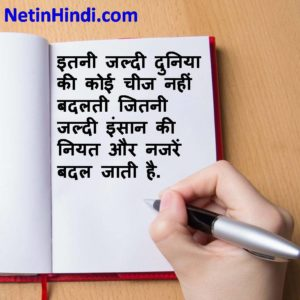 Niyat quotes in hindi with images