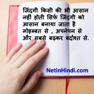 Zindagi Islamic quotes hindi