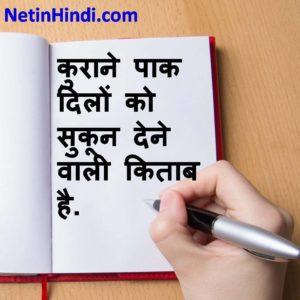 Sukoon quotes in hindi with photos