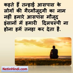 Tanhai islamic quotes in hindi with photos