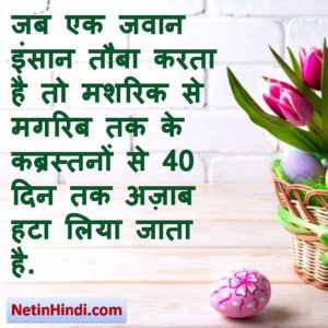 Touba  whatsapp post dp in Hindi with images