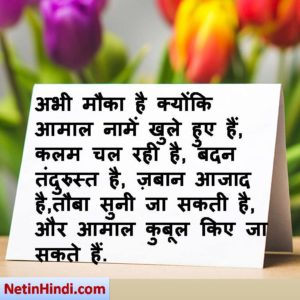 Touba status in Hindi with images