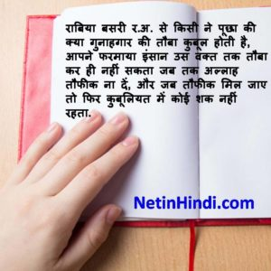 Touba quotes in Hindi with images
