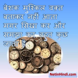 Bura waqt status in hindi images
