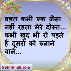 bura waqt images quotes