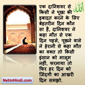 Ibadat islamic quotes in hindi
