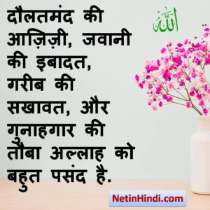 Allah ki ibadat status in hindi with images