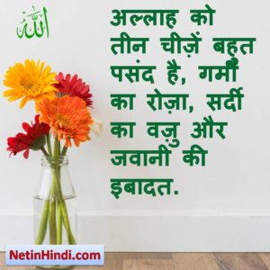 Allah ki ibadat quotes in hindi with images