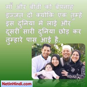 Maa islamic status in hindi images