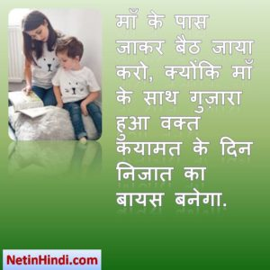 mothers day islamic message in hindi