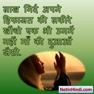 mothers islamic dp whatsapp post hindi