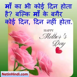birthday message for mother islamic hindi