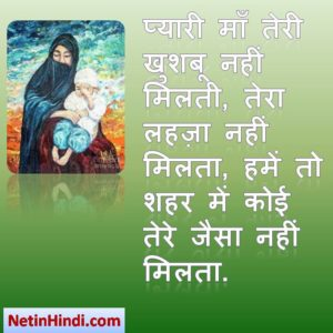 Maa quotes in hindi irshad aur aqwaal