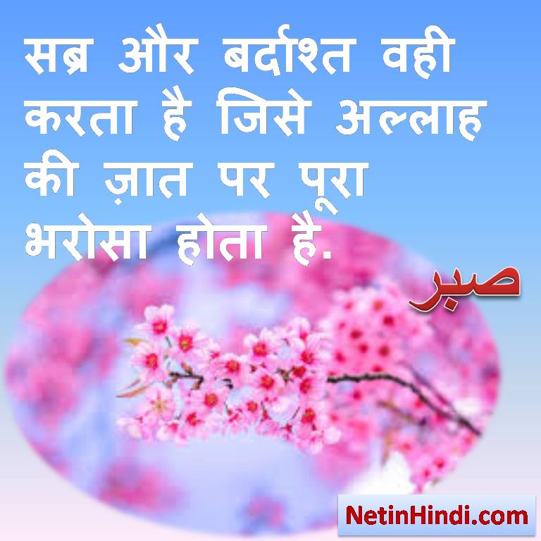 Sabr instagram status in hindi -islamic quotes in hindi