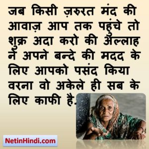 Shukr in hindi islamic quotes images