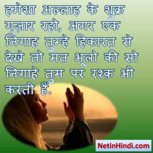 Shukr Quotes in hindi with Images