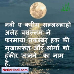 Takabbur Islamic status in hindi