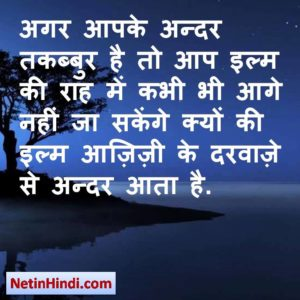 Takabbur Islamic quotes in hindi