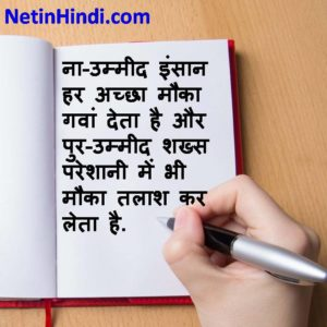 Umeed whatsapp post in hindi Islamic