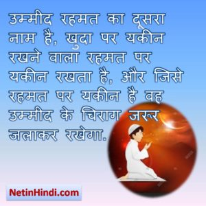 Rishton me umeed status in hindi Islamic