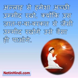 Allah se umeed status in hindi Islamic