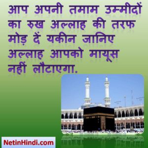 Allah se Umeed status in hindi images