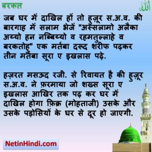 Ghar me Barkat in hindi for Muslims
