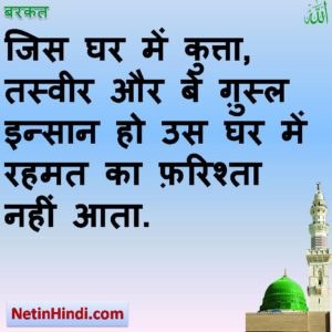 Barkat Islamic Quotes and Status - Ghar me barkat kese aaye.