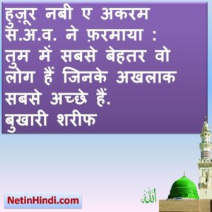 Islamic hadees in hindi language