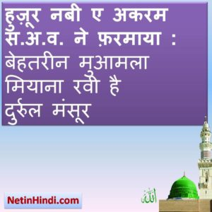Hadees in hindi image with pdf to download